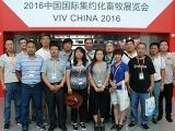 天源饲料组团参观学习2016中国国际集约化畜牧展览会