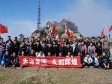 我公司10月18日组织员工勇攀泰山