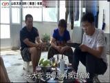 天源德赢vwin手机官网龙口金福状实证采访视频