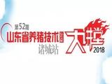 天源德赢vwin手机官网助力德赢app下载安装省养猪技术公益大讲堂