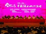 """热烈祝贺第五届(2018)中国猪业""""山河""""论坛在潍坊胜利召开!"""