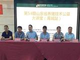 第54期山东省养猪技术公益大讲堂在禹城成功召开