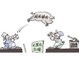 生产销售禁药、贩卖病死猪等行为被入刑