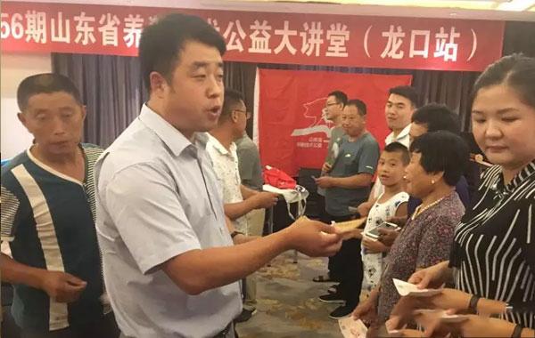 第56期山东省养猪技术公益大讲堂在龙口召开