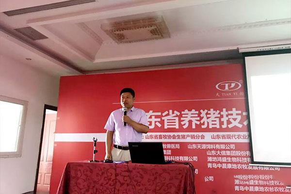 第58期山东省养猪技术公益大讲堂顺利召开