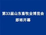 山东天源集团协办的第33届山东畜牧业博览会即将盛大开幕