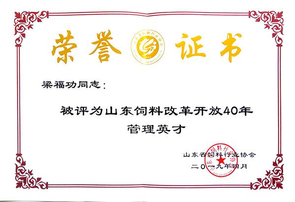 12bet网上注册12bet投注改革开放40年管理人才梁福功
