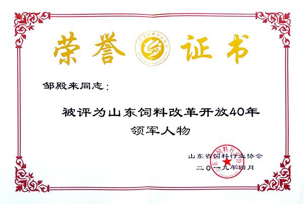12bet网上注册12bet投注改革开放40年领军人物邹殿来