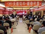 热烈庆祝第66期德赢app下载安装省养猪技术公益大讲堂在莒县召开!
