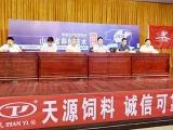 热烈庆祝第67期德赢app下载安装省养猪技术公益大讲堂在平原召开