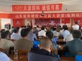热烈庆祝第68期德赢app下载安装省养猪技术公益大讲堂在临朐召开