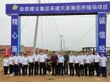 热烈庆祝天源农牧1800头种猪场项目开工
