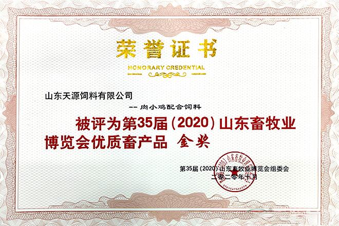 """天源饲料的""""肉小鸡配合饲料""""被评为第35届(2020)山东畜牧业博览会优质畜产品金奖。"""
