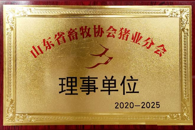 天源饲料连续被山东省畜牧协会猪业分会评选为理事单位。