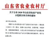 天源集团被省农业农村厅评定为山东省农业产业化示范联合体
