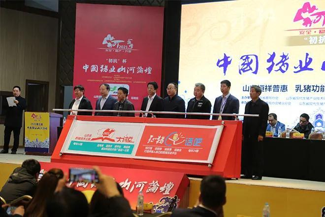 第七届(2021)中国猪业山河论坛胜利召开!