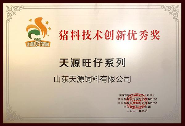 中国好12bet投注2021猪料技术创新优秀奖